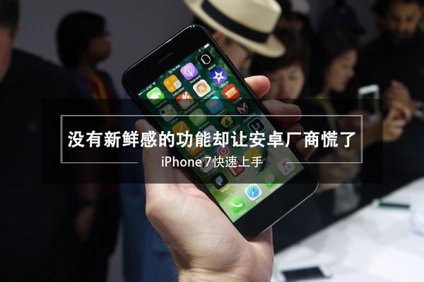 iPhone 7评测:外表中规中矩 流畅体验加里程碑式双摄 安卓阵营谁与之能一战?