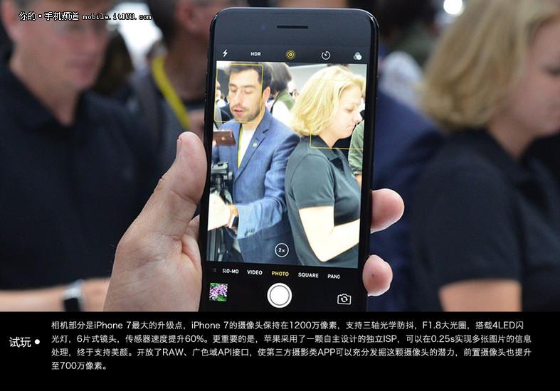 iPhone 7评测:A10芯片让性能提升40% 续航强于历代iPhone 防水防尘正面PK三星?