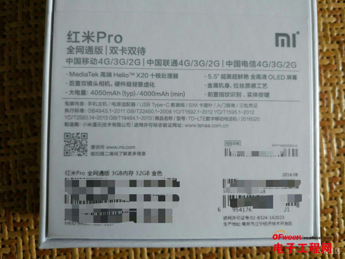 红米Pro开箱评测:完美运行大型游戏 与红米Note4谁更具性价比?