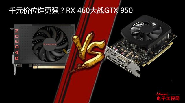 A卡N卡天生是宿敌 RX 460和GTX 950对比评测:一场不分胜负的战局