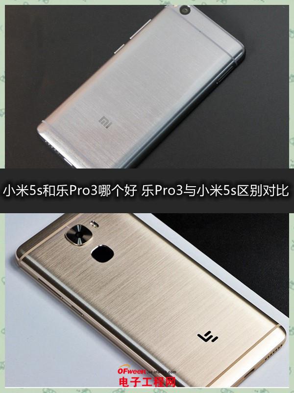 小米5s和乐Pro3对比评测:争国产旗舰性价比之王 谁更能代表骁龙821手机?