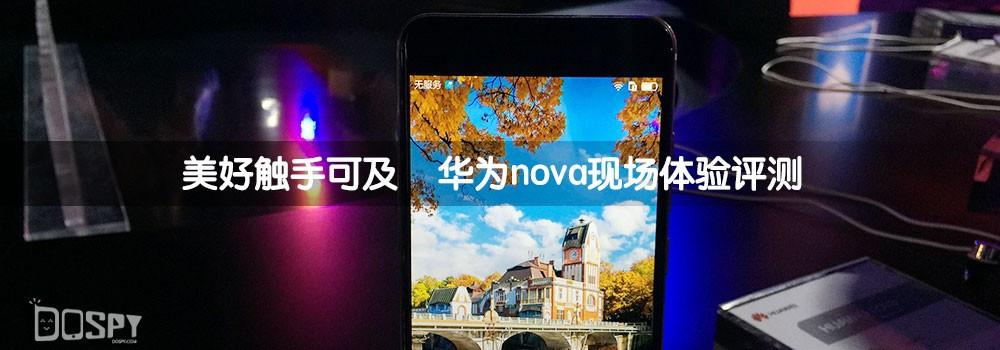 华为nova手机评测:承袭华为极致创新基因 能否追赶荣耀V8/华为P9?