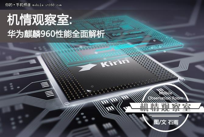"""国产""""芯""""骄傲 华为麒麟960性能全面解析"""