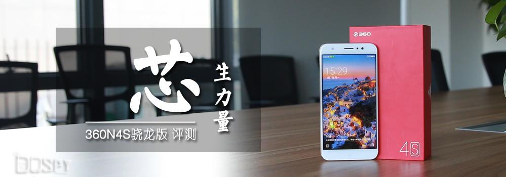 """360N4S骁龙版评测:""""芯""""力量成就千元机的非凡体验"""