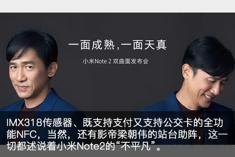 小米Note2评测:顶尖性能畅快体验 大屏旗舰好选择