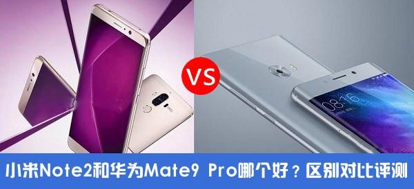 华为Mate9 Pro和小米Note2对比评测:骁龙821对决麒麟960 谁是你的不二选择?