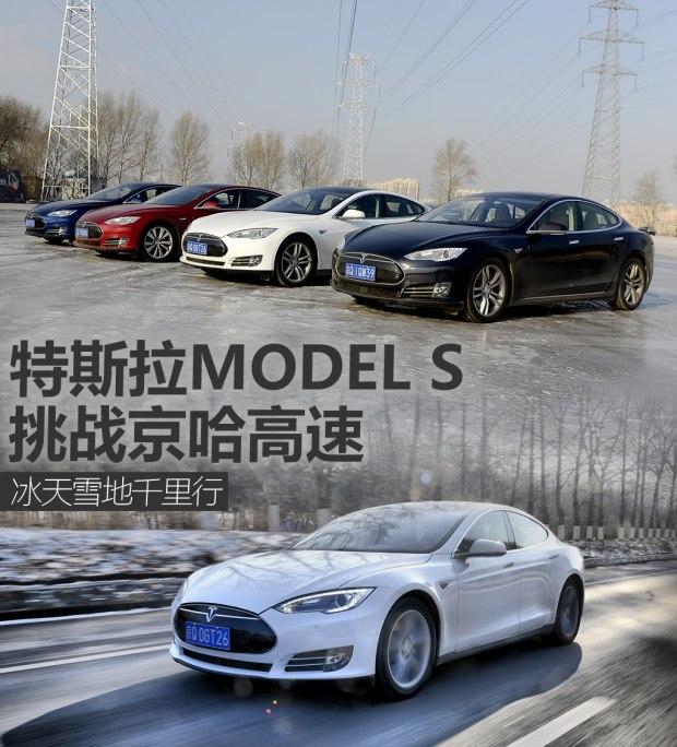 挑战极限:冬季长途试驾特斯拉MODEL S