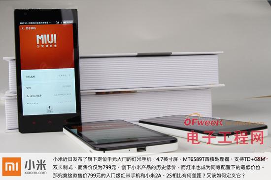 红米手机、小米2A与小米2S对比评测(图文)