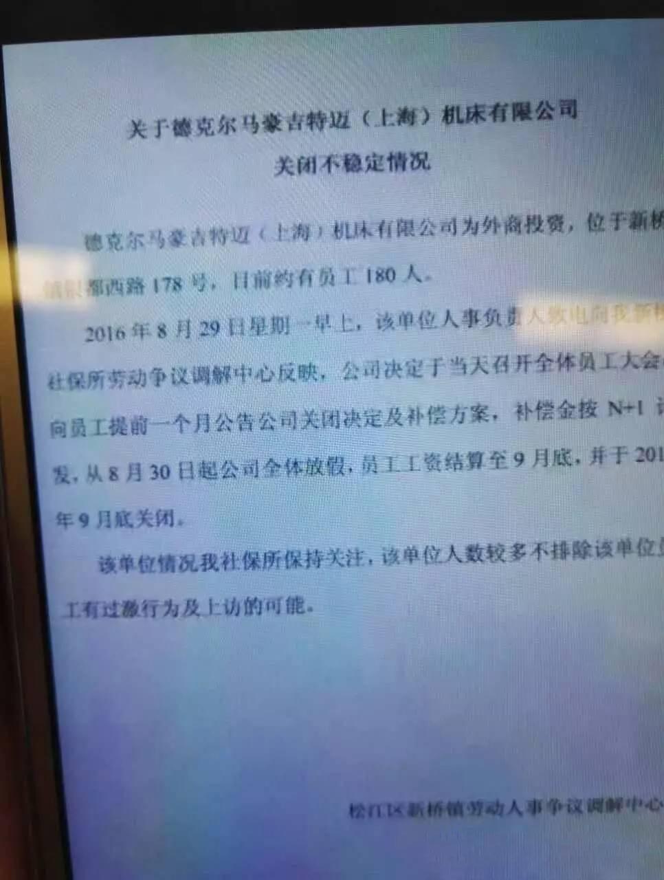 德馬吉關閉上海工廠 高端機床的危機全面來臨了嗎?
