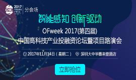 OFweek(第四届)中国高科技产业投融资论坛暨项目路演会