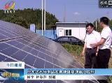 分布式光伏发电在景德镇成功应用