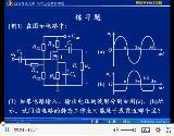 模拟电子技术32讲(上)