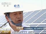 新疆大型光伏企业面临扭亏难