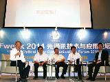 圆桌会议:多位资深人士共同解读光通信产业发展与市场走向