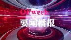 通信行业一周要闻播报(2015第6期)