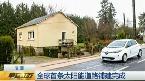 法国:全球首条太阳能道路铺建完成