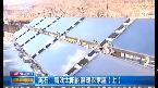离石:高效太阳能温暖农家屋