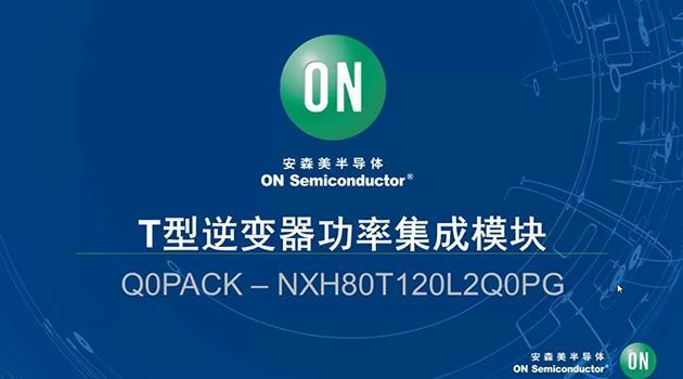 T型逆变器Q0PACK功率集成模块