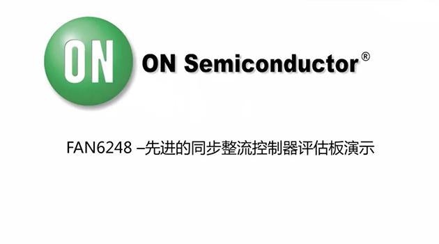 FAN6248——先进的同步整流控制器评估板演示