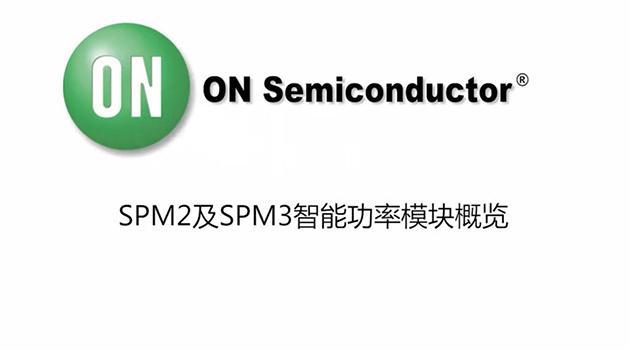 SPM2及SPM3智能功率模块概览