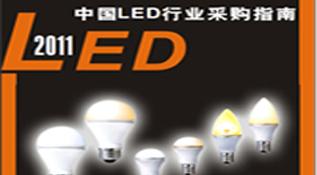 《2011中国LED行业采购指南》电子版(火热下载)