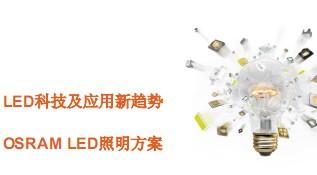 LED科技及应用新趋势——OSRAM LED照明方案