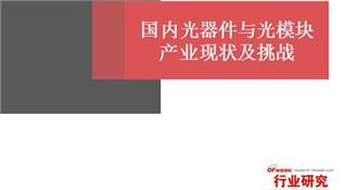 吴长波-国内光模块及光器件产业现状及挑战