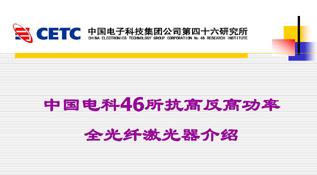 中国电科46所抗高反高功率全光纤激光器介绍