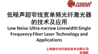 低噪声超窄线宽单频光纤激光器技术及应用