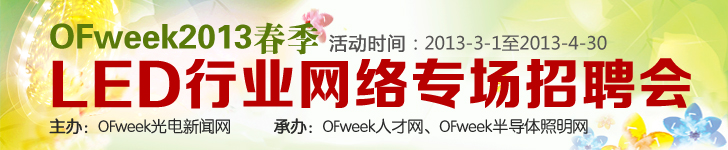 OFweek2013春季LED行业网络专场招聘会