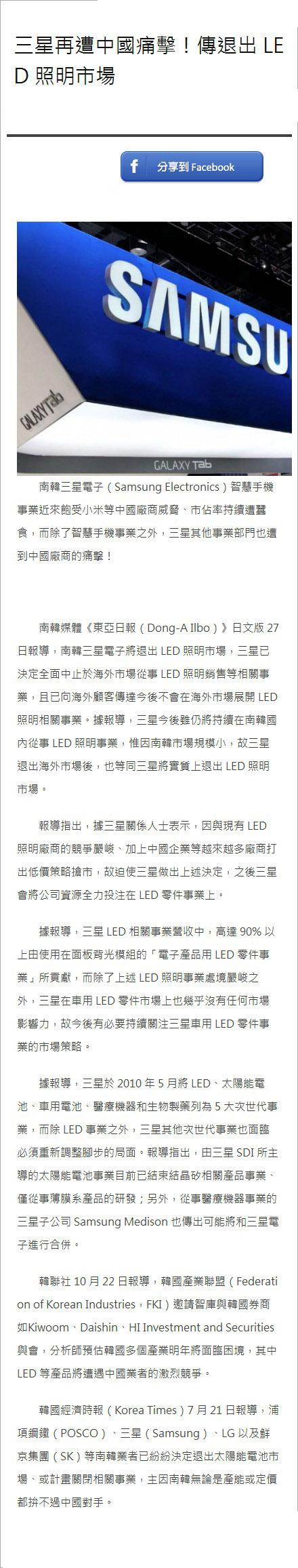 """三星""""剜掉""""LED照明 朝阳产业变""""腐肉""""?"""