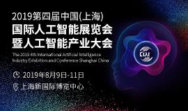 2019第四届中国上海国际人工智能展览会暨人工智能产业大会