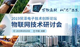 2019贸泽电子技术创新论坛--物联网技术研讨会(成都站)